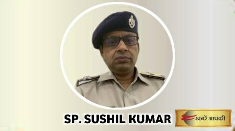 एसपी सुशील कुमार सहित अन्य कर्मियों को सम्मानित