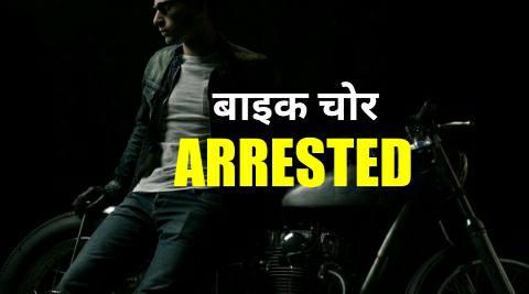 shahpur bike-arrested