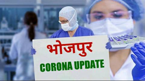 भोजपुर से बडी खबरः कोरोना के 54 पॉजिटिव मरीज मिले