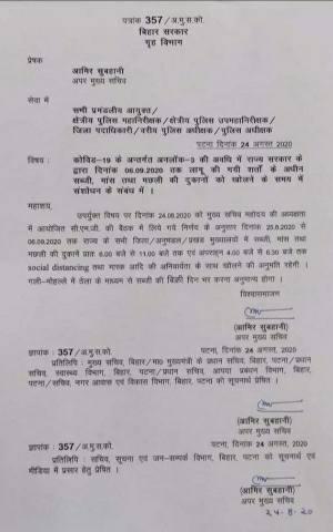 Bihar.-gov.-Letter