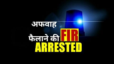 Fir-arrested