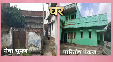भोजपुर के बड़का डूमरा गांव ने दो साल में दिये दो अफसर