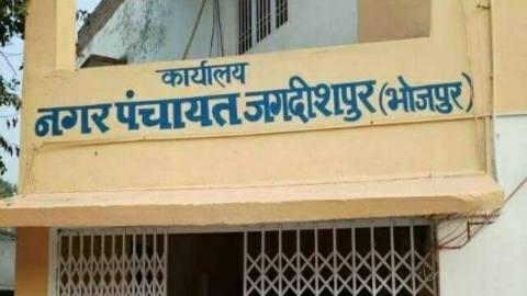 भोजपुर: जगदीशपुर नपं के योजनाओं में भ्रष्टाचार चरम पर