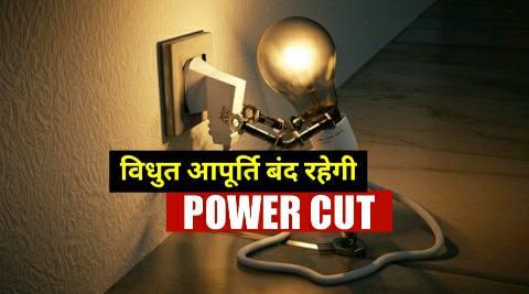 Arrah Electricity supply -power-Cut