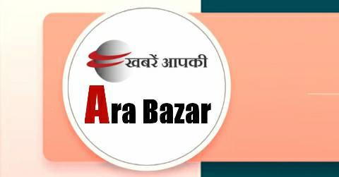 Ara Bazar-Bihar