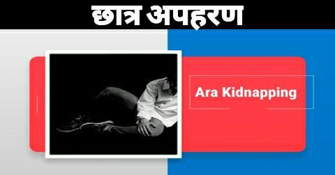 Ara-Kidnapping