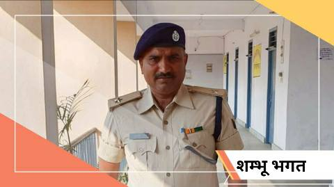Bhojpur-police-Bihar-shambhu-bhagat