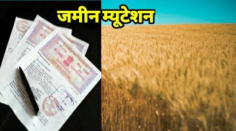 Bihar-Land-mutation
