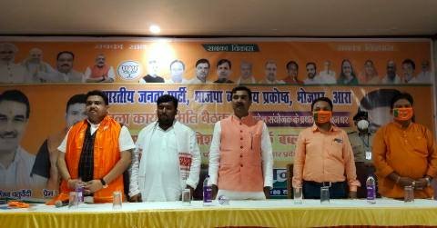 Bhojpur BJP- Business Cell