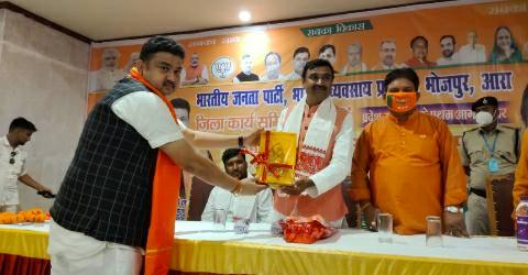 Bhojpur Bjp-Business-cell