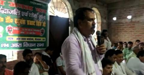 Dr.-Raghuvansh-babu-ara-Rjd