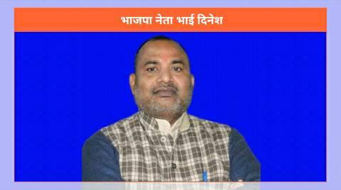 Kaunra-gang-rape-bhaee-dinesh-BJP