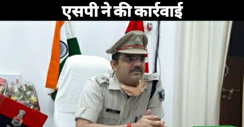 SP Bhojpur-action-on-police-for-the-first-time-with-gps-tracking-system