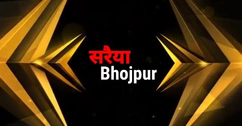 Saraiya-Bhojpur