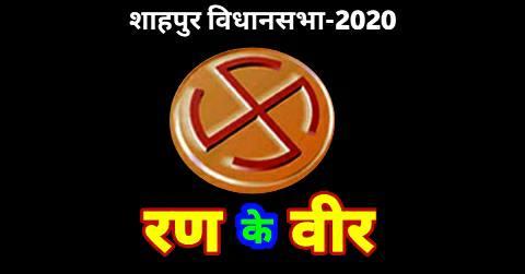 Shahpur-Election