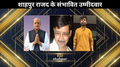 Shahpur-RJD-Bhojpur