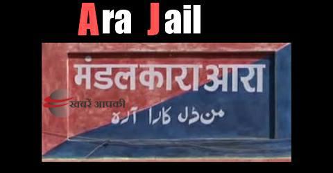 Ara-jail-Bhojpur