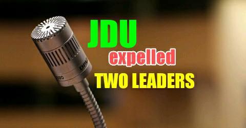 Bhojpur-JDU-expelled-two-leaders.jpg