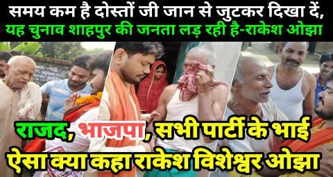 Khabreapki.com-Rakesh-ojha-shahpur-Bhojpur.jpg