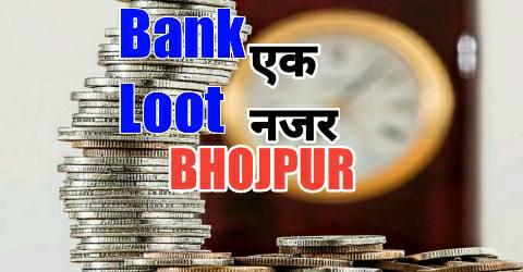 Bazar-samity-Ara-Bank-loot-Bhojpur.jpg