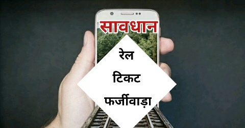 Bhelai-Road-Ara-rail-ticket.jpg