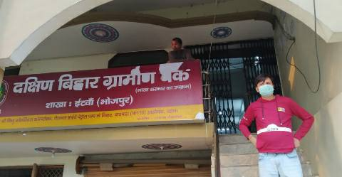 Bhojpur Buxar-Etwa-bank-loot.jpg