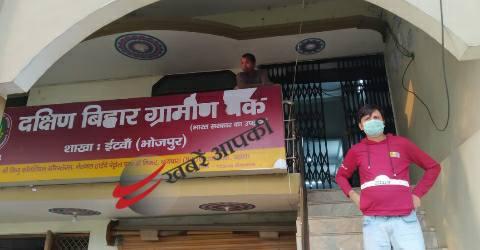 Etwa-shahpur-Bhojpur-Bank.jpg