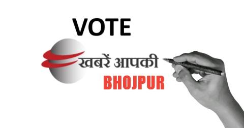 bhojpur trends seats.jpg