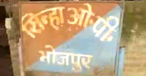 Maujampur-sinha.jpg