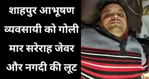 SHO Shahpur-gunshot.jpg