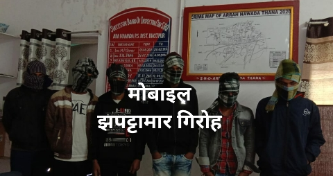 Nawada Police Ara - Six arrested for stealing mobiles