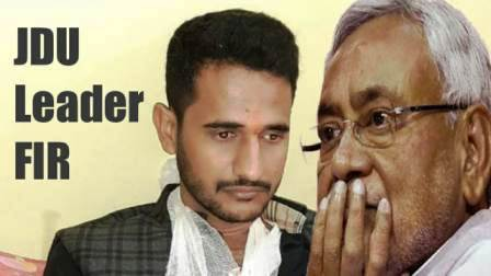 JDU leader banished accused during police raid, FIR