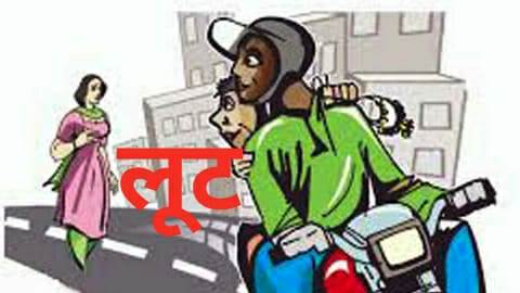 Old police line Ara -loot of one lakh rupees from police jawan wife