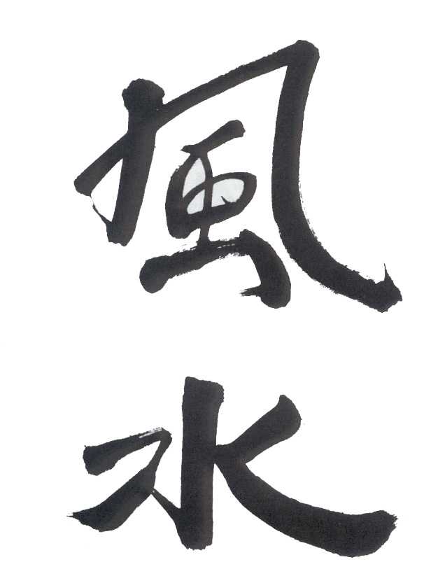 Figure 01_Chinese Characters for Feng Shui