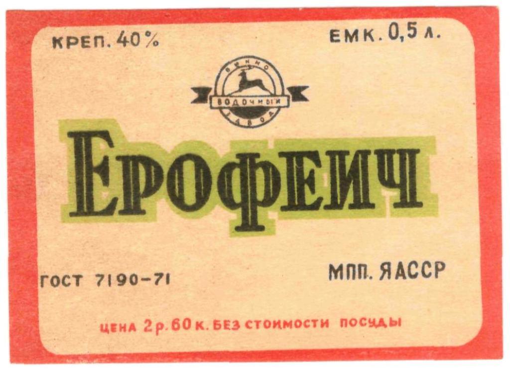 Александр Ерофеев