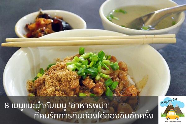 8 เมนูแนะนำกับเมนู 'อาหารพม่า' ที่คนรักการกินต้องได้ลองชิมซักครั้ง เที่ยวไหนดี จองตั๋วเครื่องบินราคาถูก คาเฟ่น่านั่ง เที่ยวต่างประเทศ 5ที่เที่ยว backpackแบ็คแพค