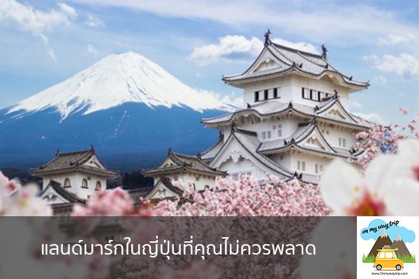 แลนด์มาร์กในญี่ปุ่นที่คุณไม่ควรพลาด เที่ยวไหนดี จองตั๋วเครื่องบินราคาถูก คาเฟ่น่านั่ง เที่ยวต่างประเทศ 5ที่เที่ยว backpackแบ็คแพค