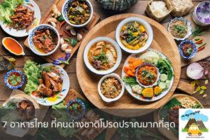 7 อาหารไทย ที่คนต่างชาติโปรดปราณมากที่สุด เที่ยวไหนดี จองตั๋วเครื่องบินราคาถูก คาเฟ่น่านั่ง เที่ยวต่างประเทศ 5ที่เที่ยว backpackแบ็คแพค