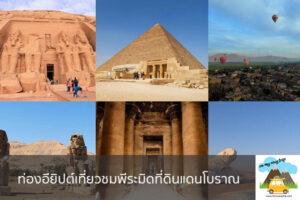 ท่องอียิปต์เที่ยวชมพีระมิดที่ดินแดนโบราณ เที่ยวไหนดี จองตั๋วเครื่องบินราคาถูก คาเฟ่น่านั่ง เที่ยวต่างประเทศ 5ที่เที่ยว backpackแบ็คแพค