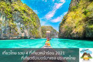 เที่ยวไทย รวม 4 ที่เที่ยวหน้าร้อน 2021 ที่เที่ยวซัมเมอร์มาแรง ประเทศไทย เที่ยวไหนดี จองตั๋วเครื่องบินราคาถูก คาเฟ่น่านั่ง เที่ยวต่างประเทศ 5ที่เที่ยว backpackแบ็คแพค