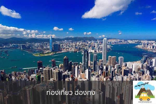 ท่องเที่ยว ฮ่องกง เที่ยวไหนดี จองตั๋วเครื่องบินราคาถูก คาเฟ่น่านั่ง เที่ยวต่างประเทศ 5ที่เที่ยว backpackแบ็คแพค