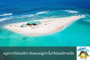 หมู่เกาะทวีปอเมริกา ดินแดนหมู่เกาะในทวีปอเมริกาเหนือ เที่ยวไหนดี จองตั๋วเครื่องบินราคาถูก คาเฟ่น่านั่ง เที่ยวต่างประเทศ 5ที่เที่ยว backpackแบ็คแพค
