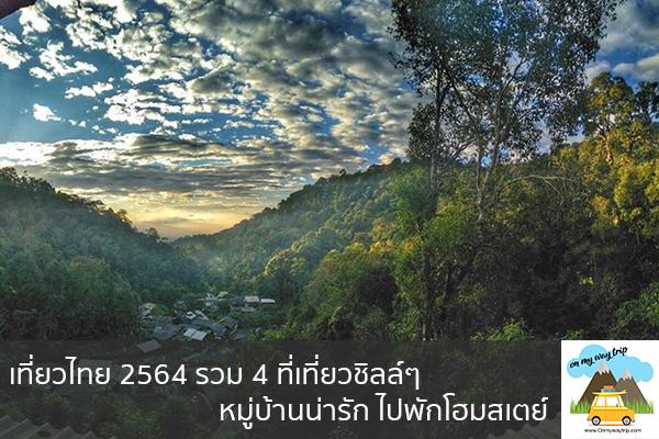 เที่ยวไทย 2564 รวม 4 ที่เที่ยวชิลล์ๆ หมู่บ้านน่ารัก ไปพักโฮมสเตย์ เที่ยวไหนดี จองตั๋วเครื่องบินราคาถูก คาเฟ่น่านั่ง เที่ยวต่างประเทศ 5ที่เที่ยว backpackแบ็คแพค