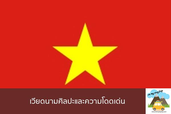 เวียดนามศิลปะและความโดดเด่น เที่ยวไหนดี จองตั๋วเครื่องบินราคาถูก คาเฟ่น่านั่ง เที่ยวต่างประเทศ 5ที่เที่ยว backpackแบ็คแพค