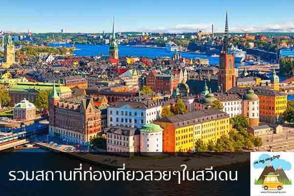 รวมสถานที่ท่องเที่ยวสวยๆในสวีเดน เที่ยวไหนดี จองตั๋วเครื่องบินราคาถูก คาเฟ่น่านั่ง เที่ยวต่างประเทศ 5ที่เที่ยว backpackแบ็คแพค