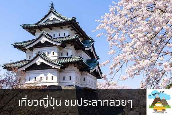 เที่ยวญี่ปุ่น ชมประสาทสวยๆ เที่ยวไหนดี จองตั๋วเครื่องบินราคาถูก คาเฟ่น่านั่ง เที่ยวต่างประเทศ 5ที่เที่ยว backpackแบ็คแพค