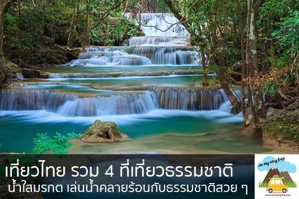 เที่ยวไทย รวม 4 ที่เที่ยวธรรมชาติ น้ำใสมรกต เล่นน้ำคลายร้อนกับธรรมชาติสวย ๆ เที่ยวไหนดี จองตั๋วเครื่องบินราคาถูก คาเฟ่น่านั่ง เที่ยวต่างประเทศ 5ที่เที่ยว backpackแบ็คแพค