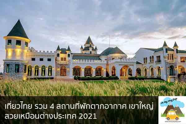เที่ยวไทย รวม 4 สถานที่พักตากอากาศ เขาใหญ่ สวยเหมือนต่างประเทศ 2021 เที่ยวไหนดี จองตั๋วเครื่องบินราคาถูก คาเฟ่น่านั่ง เที่ยวต่างประเทศ 5ที่เที่ยว backpackแบ็คแพค