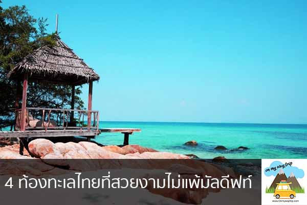 4 ท้องทะเลไทยที่สวยงามไม่แพ้มัลดีฟท์ เที่ยวไหนดี จองตั๋วเครื่องบินราคาถูก คาเฟ่น่านั่ง เที่ยวต่างประเทศ 5ที่เที่ยว backpackแบ็คแพค