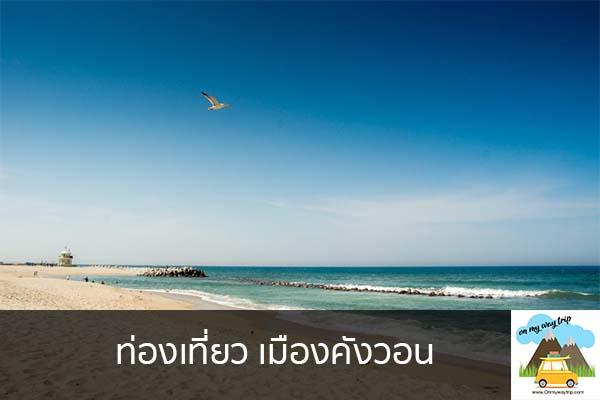 ท่องเที่ยว เมืองคังวอน เที่ยวไหนดี จองตั๋วเครื่องบินราคาถูก คาเฟ่น่านั่ง เที่ยวต่างประเทศ 5ที่เที่ยว backpackแบ็คแพค
